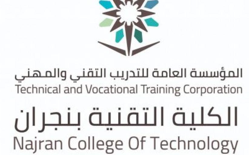 الكلية التقنية بنجران تبدأ القبول لبرنامج الدبلوم الصباحي والمسائي