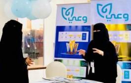 صحة نجران تطلق حملة للتعريف بجائزة وعي