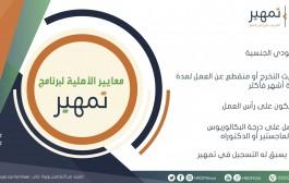صندوق تنمية الموارد البشرية يحدد 5 معايير للأهلية لبرنامج التدريب على رأس العمل