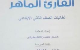 تعليم نجران يشكل لجنة لمتابعة برنامج القارئ الماهر