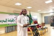 مدير تعليم نجران يرعى ملتقى القيادة المدرسية الثاني