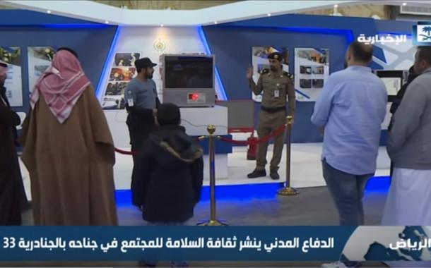 الدفاع المدني ينشر ثقافة السلامة للمجتمع في جناحه بالجنادرية 33