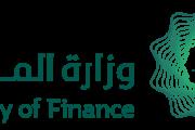 وزارة المالية تعلن إتمام تسعير الطرح الرابع من السندات الدولية بإجمالي 7.5 مليار دولار