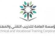 التدريب التقني يعلن توفر وظائف شاغرة للرجال والنساء بعدة مدن بالمملكة