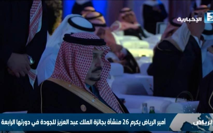 أمير الرياض يكرم 26 منشأة بجائزة الملك عبدالعزيز للجودة في دورتها الرابعة