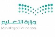 وزارة التعليم تطبق خدمة استقبال المراجعين عن بعد لمسؤولي الوزارة
