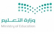 وزارة التعليم تعلن حاجتها لشغل عدد من الوظائف الإدارية (رجال ونساء) على المراتب الرابعة، وحتى التاسعة