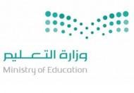 وزارة التعليم تكمل استعداداتها لبدء الفصل الدراسي الثاني غداً