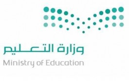 وزارة التعليم تعتمد برنامج
