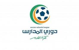 دوري المدارس يبدأ في جميع مناطق المملكة بمشاركة 114367 لاعبًا يمثلون 11028 فريقًا