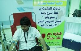 الكلية التقنية بنجران تنظم حملة للتبرع بالدم