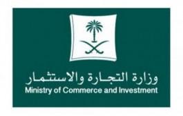 وزارة التجارة : تعديل السجل التجاري للشركات أصبح إلكترونياً