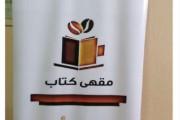برنامج مقهى كتاب بتعليم نجران