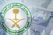 صندوق الاستثمارات العامة السعودي يستثمر 4.7 مليار دولار في صناديق مؤشرات متداولة في الربع/2