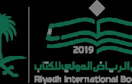 البدء في التسجيل لمنصَّات التوقيع بمعرض الرياض الدولي للكتاب