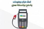 وزارة البلديات تُلزم مشغلي محطات الوقود والخدمات الموجودة فيها بتوفير خدمة (مدى)