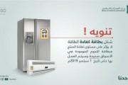وزارة التجارة تدعو المنشآت إلى الالتزام بتغيير بطاقة كفاءة الطاقة من