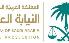 النيابة العامة تعلن انتهاء التحقيقات مع المتهمين بالإخلال بأمن المملكة وأنها بصدد إحالتهم للمحكمة المختصة