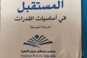 مدارس مستقبل نجران الأهلية تسابق الزمن .. - ببرنامج القدرات ..  والطالب القائد  ..