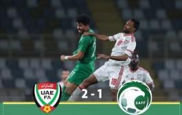 السعودية تخسر ودياً بثنائية من الإمارات