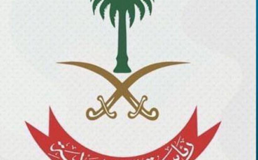 رئاسة أمن الدولة تفتح باب القبول والتسجيل لحملة الثانوية العامة