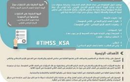 بدء تطبيق اختبارات TIMSSالدولية في 434 مدرسة على مستوى المملكة اليوم الثلاثاء