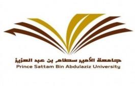 وظائف إدارية وهندسية وصحية في جامعة الأمير سطام بالخرج