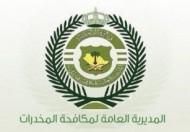المديرية العامة لمكافحة المخدرات : القبض على مواطنَيْن بمدينة الرياض روجا مواد مخدرة من خلال (سناب شات)
