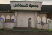 جمعية شمعة أمل توزع سلتها الغذائية الرمضانية لعام 2019م