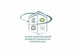 لجنة القبول الإلكتروني الموحد تعلن موعد التقديم للطلاب والطالبات في الجامعات الحكومية والكليات التقنية بالرياض