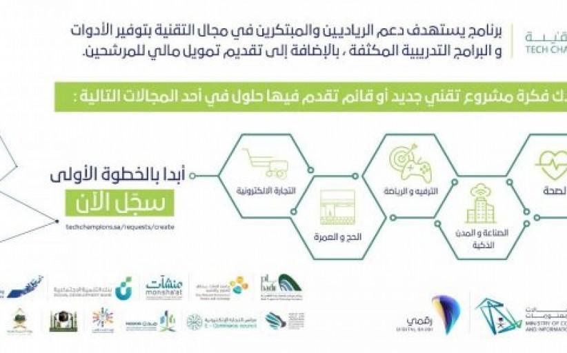 وزارة الاتصالات وتقنية المعلومات تٌطلِق برنامج «رواد التقنية»