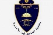 إعلان بدء إجراءات قبول الطلبة للالتحاق بدورة تأهيل الضباط الجامعيين (49) بكلية الملك فهد الأمنية