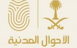 وحدة الأحوال المدنية المتنقلة تقدم خدماتها في مرافق ومنشآت صحة نجران