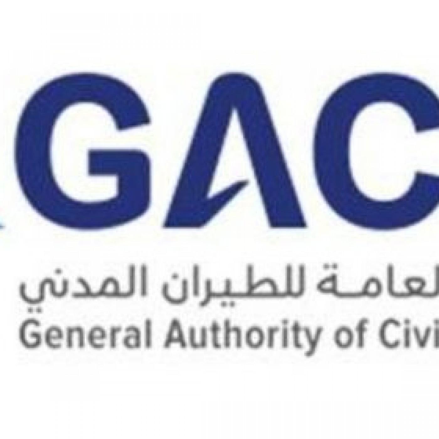 سلم رواتب الهيئة العامة للطيران المدني الجديد