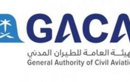 هيئة الطيران المدني : تعقيم وتطهير المطارات السعودية والطائرات لمنع انتشار فايروس كورونا المستجد