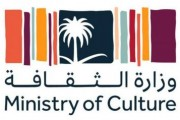وزارة الثقافة تصدر النسخة الأولى من تقرير