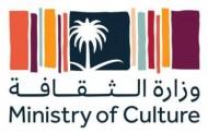وزارة الثقافة تطلق أول مسابقة وطنية لتوثيق
