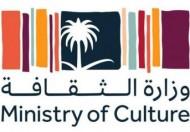 وزارة الثقافة تعلن تشكيل مجلس إدارة هيئة المسرح والفنون الأدائية