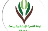 لجنة التنمية الاجتماعية الأهلية بيدمه تختتم فعاليات دورتها الرياضية الرمضانية