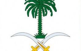 الديوان الملكي: المحكمة العليا: يوم غدٍ الثلاثاء هو يوم عيد الفطر المبارك