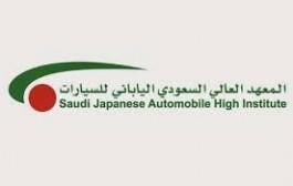 استمرار القبول في المعهد السعودي الياباني للسيارات بجدة