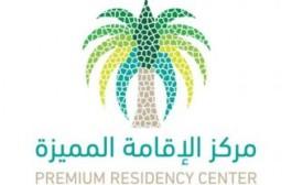 بدء استقبال طلبات الراغبين بالحصول على الإقامة المميزة السعودية عبر منصة