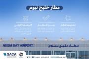 الطيران المدني يعلن افتتاح مطار خليج نيوم