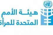 المملكة تؤكد دعمها وتمكينها للمرأة السعودية في مختلف المجالات
