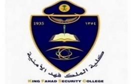 فتح باب القبول لخريجي الثانوية العامة للدورة رقم (65) بكلية الملك فهد الأمنية (ضباط)