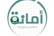 أمانة الرياض تطلق تطبيقا موحدا لخدماتها البلدية