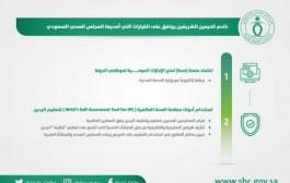 صدور موافقة خادم الحرمين الشريفين على اعتماد منصة