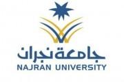جامعة نجران تستقبل طلبات الترشيح على برنامج