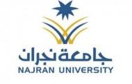 جامعة نجران تستقبل طلبات التسجيل في عدد من الدبلومات العالية والمتوسطة