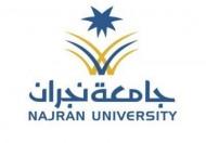 جامعة نجران تواصل استقبال طلبات التسجيل في عدد من الدبلومات